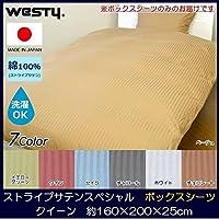 日用品 寝装 寝具 関連商品 国産 綿100% ストライプサテンスペシャル ボックスシーツ クイーン 約160×200×25cm 816070 BE・ベージュ