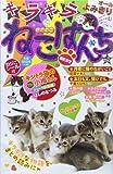 キラキラねこぱんち 7 (にゃんCOMI廉価版コミック)