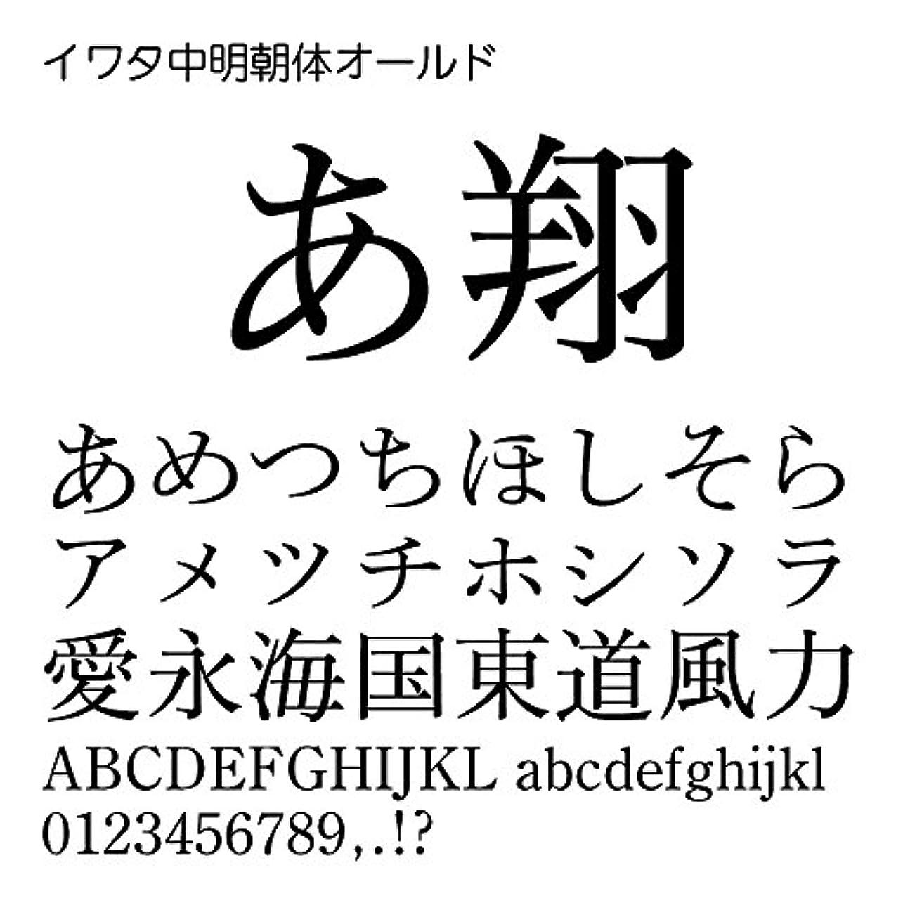 連帯預言者告発者イワタ中明朝体オールドStd OpenType Font for Windows [ダウンロード]