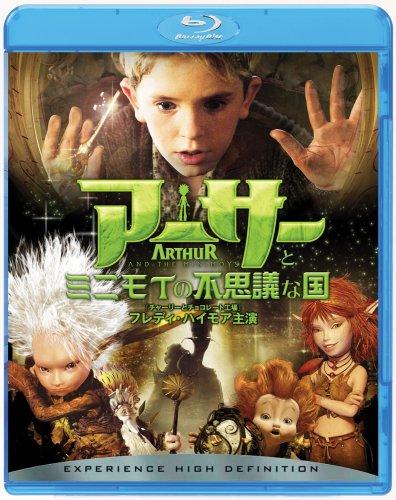アーサーとミニモイの不思議な国 [Blu-ray]の詳細を見る