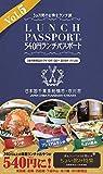 ランチパスポート船橋市川版Vol.5 (ランチパスポートシリーズ)