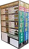 映像で楽しむ世界遺産 全2巻 DVD16枚組 BCP-073-074 (ヨコハマレコード限定 特典DVD付) セット BCP-73-74 画像
