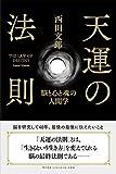 「天運の法則」西田 文郎