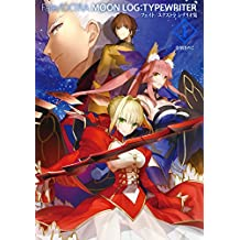 Fate/EXTRA MOON LOG:TYPEWRITER 1 フェイト/エクストラ シナリオ集 (TYPE-MOON BOOKS)