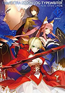 Fate/EXTRA MOON LOG:TYPEWRITER 1 フェイト/エクストラ シナリオ集 (TYPE-MOON BOOKS)