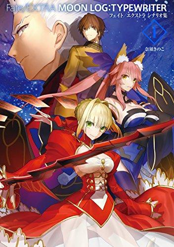 Fate/EXTRA MOON LOG:TYPEWRITER 1 フェイト/エクストラ シナリオ集 (TYPE-MOON BOOKS) Kindle版