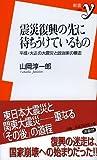 震災復興の先に待ちうけているもの ~平成・大正の大震災と政治家の暴走 (洋泉社新書y) 画像