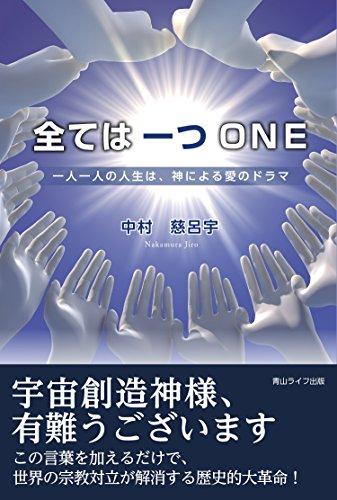 全ては一つ ONE - 一人一人の人生は、神による愛のドラマ 発売日