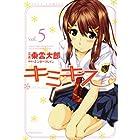 キミキス 5―various heroines (ジェッツコミックス)