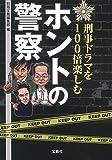 刑事ドラマを100倍楽しむ ホントの警察 (宝島SUGOI文庫) -