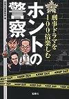 刑事ドラマを100倍楽しむ ホントの警察 (宝島SUGOI文庫)