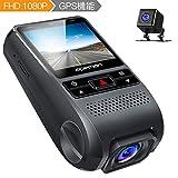 【進化版】 APEMAN ドライブレコーダー 前後カメラ1080PフルHD 1200万画素 170度広角 GPS機能搭載 2インチ デュアルレンズ Gセンサー搭..