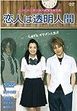 恋人は透明人間 [DVD]