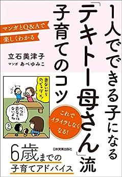 [立石美津子]の1人でできる子になる「テキトー母さん」流 子育てのコツ