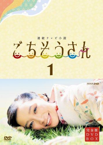 連続テレビ小説 ごちそうさん 完全版 DVDBOX1の詳細を見る