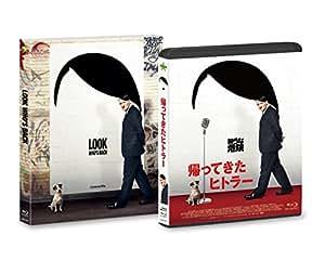 帰ってきたヒトラー コレクターズ・エディション [Blu-ray]