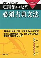 大学入試短期集中ゼミ必須古典文法 2019―10日あればいい!