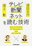 池上彰×津田大介 テレビ・新聞・ネットを読む...