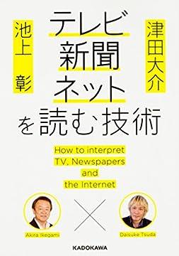 池上彰×津田大介 テレビ・新聞・ネットを読む技術 (中経の文庫)