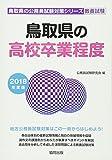 鳥取県の高校卒業程度 2018年度版 (鳥取県の公務員試験対策シリーズ)