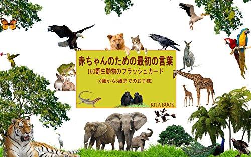 赤ちゃんのための最初の言葉: 100野生動物のフラッシュカード 赤ちゃんフラッシュカード