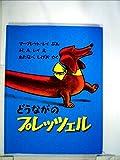 どうながのプレッツェル (1978年) (世界傑作絵本シリーズ―アメリカの絵本)
