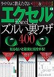 エクセル ズルい裏ワザ400 三才ムック vol.907