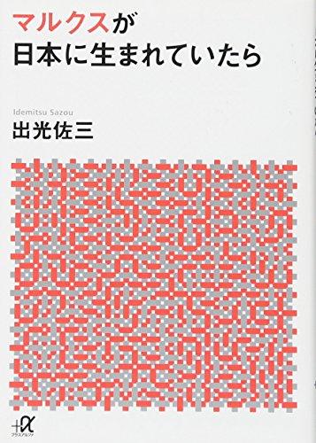マルクスが日本に生まれていたら (講談社+α文庫)の詳細を見る