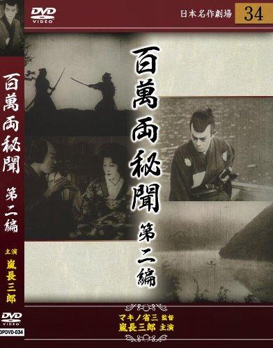 百萬両秘聞 第二編 [DVD]