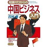 知識ゼロからの中国ビジネス入門