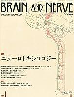 BRAIN AND NERVE 神経研究の進歩 2015年 1月号 特集 ニューロトキシコロジー