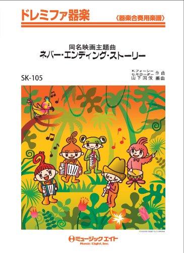 ネバー・エンディング・ストーリー ドレミファ器楽 [SKー105]