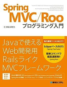 [掌田津耶乃]のSpring MVC/Roo プログラミング入門
