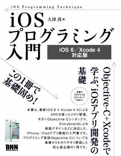 iOSプログラミング入門[iOS 6/Xcode 4 対応版] -Objective-C + Xcodeで学ぶ、iOSアプリ開発の基礎 -の詳細を見る
