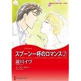 スプーン一杯のロマンス 2 (ハーレクインコミックス)