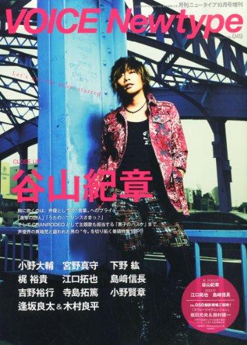 Voice Newtype (ボイス ニュータイプ) No.49 2013年 10月号 [雑誌]の詳細を見る