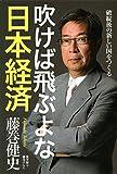 吹けば飛ぶよな日本経済 破綻後の新しい国をつくる (朝日新聞出版)