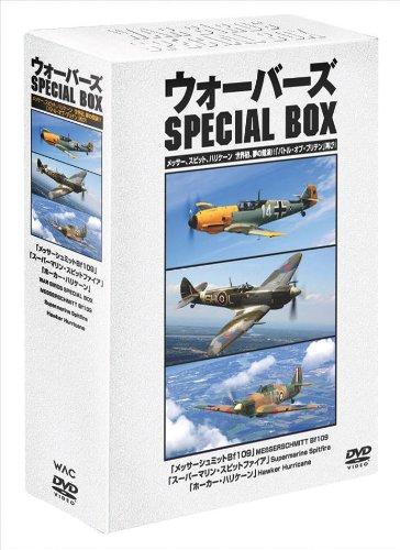 ウォーバーズ SPECIAL BOX [DVD]