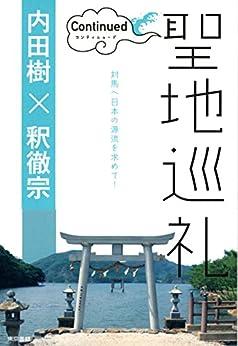 [内田樹, 釈徹宗]の聖地巡礼 コンティニュード 【電子限定 写真カラー版】