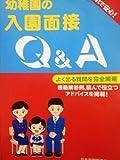 幼稚園の入園面接 Q&A 画像