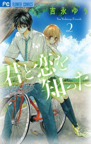 君と恋を知った 2 (2) (Betsucomiフラワーコミックス)の詳細を見る
