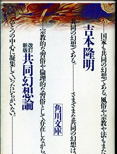 共同幻想論 (1982年) (角川文庫)の詳細を見る