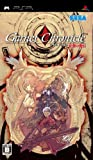 「ガーネット クロニクル 紅輝の魔石」の画像
