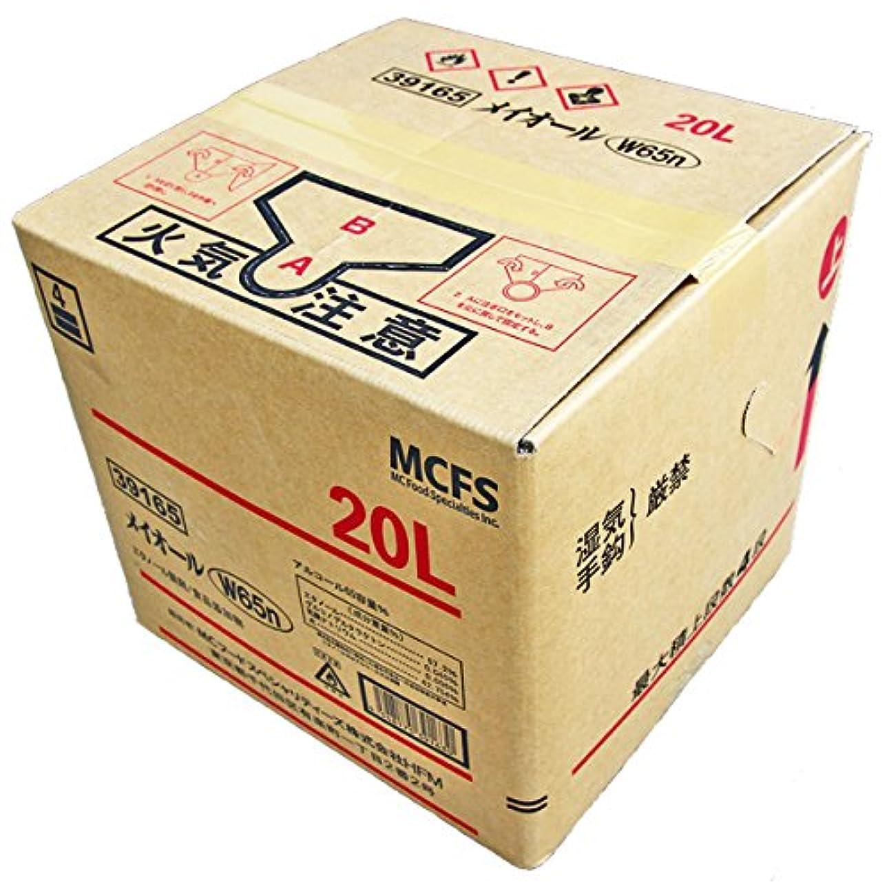 もちろん寸法バリア【除菌?防臭?防カビ用 アルコール製剤】 MCFS メイオールW65n 20L 【コック無し】