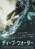 ディープ・ウォーター[DVD]