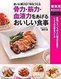 骨力・筋力・血液力をあげるおいしい食事―老いに負けない体をつくる (主婦の友新実用BOOKS)