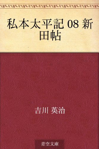 私本太平記 08 新田帖の詳細を見る