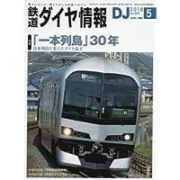 鉄道ダイヤ情報 2018年 05 月号 [雑誌]