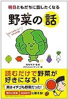 明日ともだちに話したくなる 野菜の話