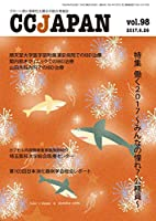CCJAPAN vol.98(2017.6―クローン病と潰瘍性大腸炎の総合情報誌 特集 働く2017みんなの憧れ?公務員
